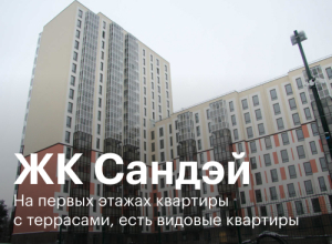 ЖК «Сандэй» На первых этажах квартиры с террасами